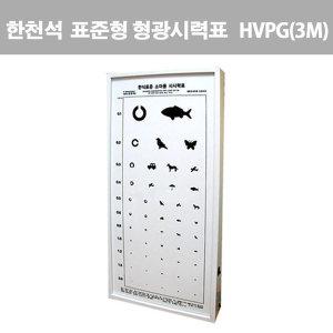 한천석 HVPG(3M)/표준형 형광시력표소아용/시력검사