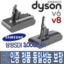 다이슨청소기 배터리 삼성3000mAh V6 V8 정품동일성능