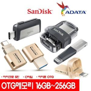 무료배송(OTG 16GB) 마이크로5핀/C타입/아이폰OTG