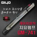 지요 펌프 GM-741 자전거펌프 당일발송
