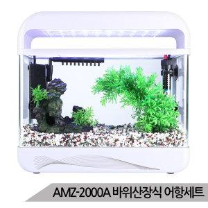 바위산장식 풀세팅 어항세트 수족관세트 AMZ-2000A AM