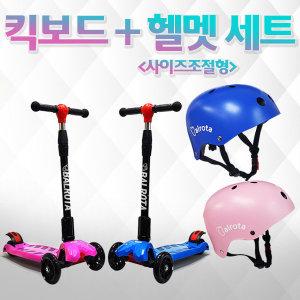 (발로타) (어린이킥보드+헬멧세트) 접이식킥보드 씽씽이 LED바퀴 퀵보드 씽씽카 유아 아동 승용완구 스쿠터