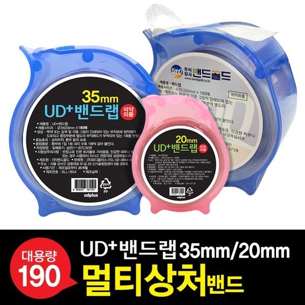 UD+밴드랩 니플밴드190매외 의약외품 밴드 모음