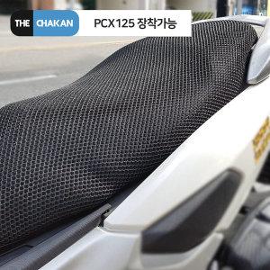 더차칸 오토바이 PCX125 풀매쉬커버 여름 쿨시트 3XL
