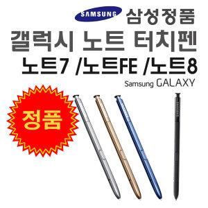 삼성정품 노트8 노트5 7 Fe 터치펜 Note8 5 S펜 PN950
