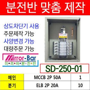 SD-250-01/상도차단기/분전반/배전반/주문제작/분전함