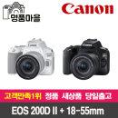 캐논 EOS 200D II + 18-55mm 블랙 / 명품마을