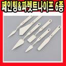 물감 페인팅 파렛트 파레트 나이프 6종 미술 준비물