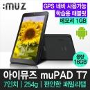 안드로이드 7인치 태블릿 뮤패드 T7 램1G/용량16G