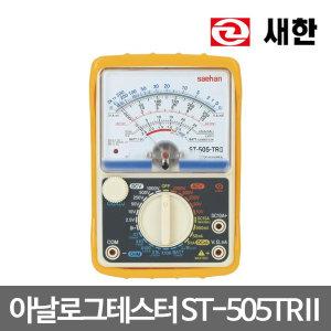새한  아날로그테스터 ST-505TR II(고급형) 버저기능