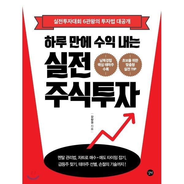 하루 만에 수익 내는 실전 주식투자 : 실전투자대회 6관왕의 투자법 대공개  강창권