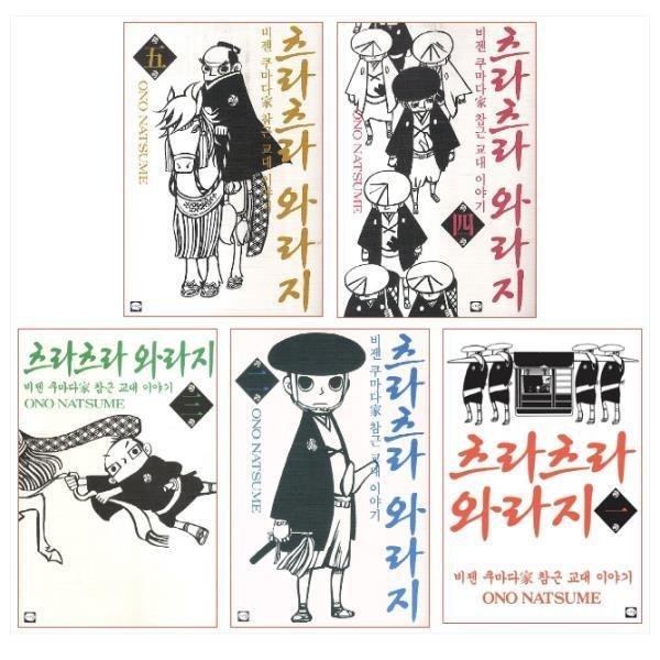 학산문화사 츠라츠라와라지 1-5권 세트(완결)(전5권)