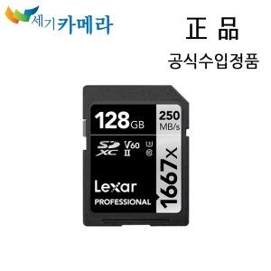 렉사 프로페셔널 1667X SDXC UHS-II 128g 메모리카드