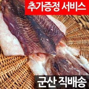 반건조 갑오징어 200~350g 군산항직송/반건조 생선