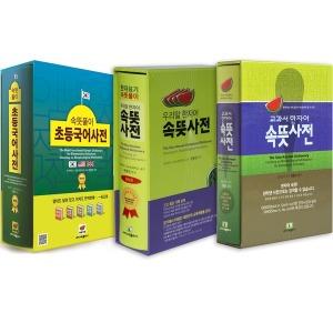 LBH교육출판사  속뜻 국어사전/교과서 한자어사전 / 한자어 사전 선택구매