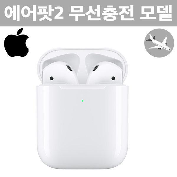 에어팟2 / 무선충전 모델 / 정품 / 홍콩발송 무료배송