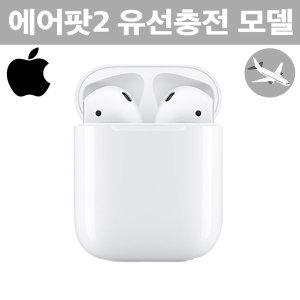 에어팟2 / 유선충전 모델 / 정품 / 홍콩발송