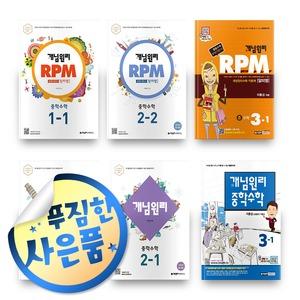 쿠폰할인+사은품) 2020 개념원리 중학 수학 시리즈 / 기본서 RPM 알피엠 중 1 2 3 학년 학기 중등 문제집