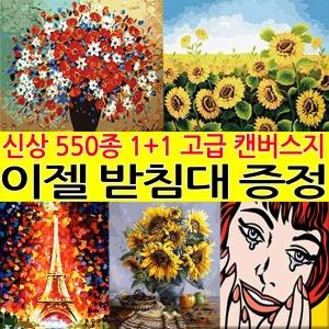 550종신상1+1단독특가 DIY명화그리기 유화그림 팝아트