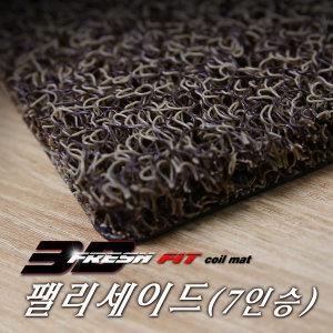 3D프레쉬핏 펠리세이드 7인승 확장 코일카매트 브라운