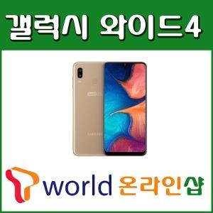 SKT 기기변경 갤럭시와이드4  SM-A205S 사은품증정