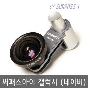 써패스아이 광각렌즈 컴팩트 갤럭시 시리즈용 (네이비)