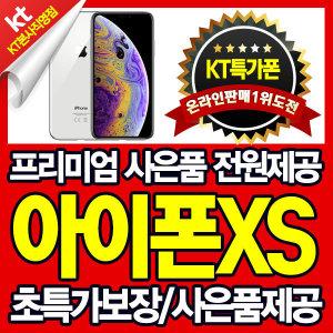 KT프라자 아이폰XS 초특가제공 프리미엄사은품제공