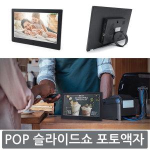매장 간판 POP 디지털 스마트액자 포토슬라이드 BM810