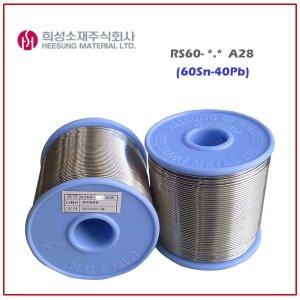 희성일반실납/희성실납/희성유연실납/RS60-1.0 A28