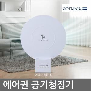 고트만 공기청정기/에어퀸/국산/Gotman/미세먼지 제거