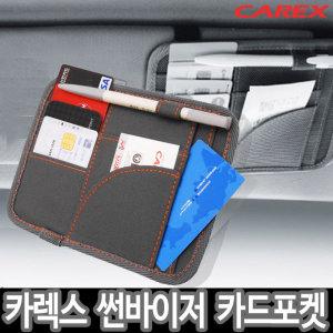 그레이 썬바이저 카드포켓 / 차량용포켓 수납포켓 다용도포켓 차량용정리함 자동차정리함