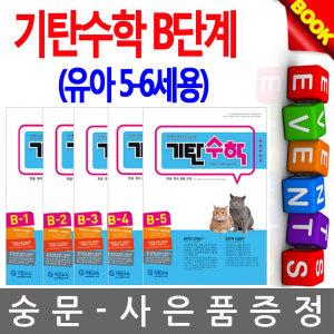 기탄교육 기탄수학 B단계 5권세트 유아5유아6세용