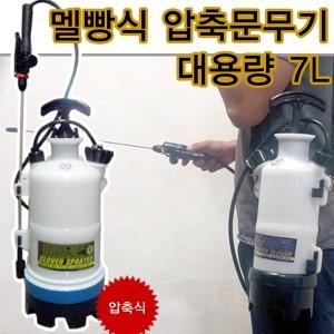 크로바 압축분무기 2.8L/5L/7L/압축 분사기/자동/국산