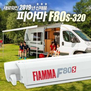 피아마 F80s 320 어닝 카라반 캠핑카 자작 F45S