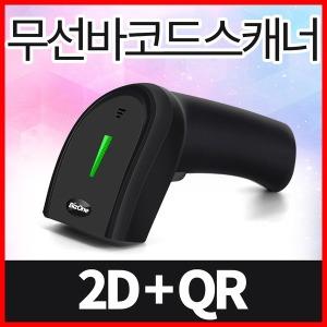 1D 2D QR 코드 무선 바코드스캐너 리더기 BizOne2000