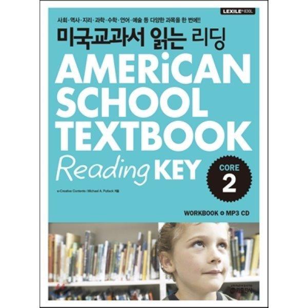미국교과서 읽는 리딩 Core 2 American School Textbook Reading Key Core 2 : 미국 초등 5 6학년 과...