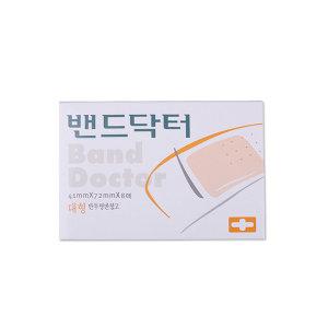 밴드닥터 대형 8매 1개 반창고/상처/방수밴드