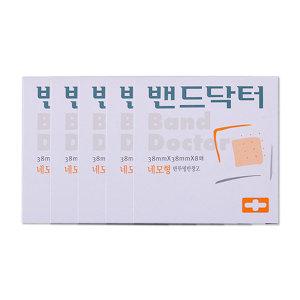 밴드닥터 네모형 8매 5개 반창고/상처/방수밴드