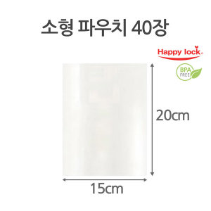 해피락 진공포장비닐 진공팩 알뜰형 소형파우치40장