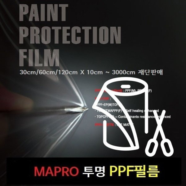 PPF 600mmX10cm DIY 스크레치방지 보호필름 우레탄