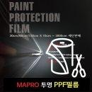 PPF 1520mmX10cm DIY 스크레치방지 보호필름 우레탄