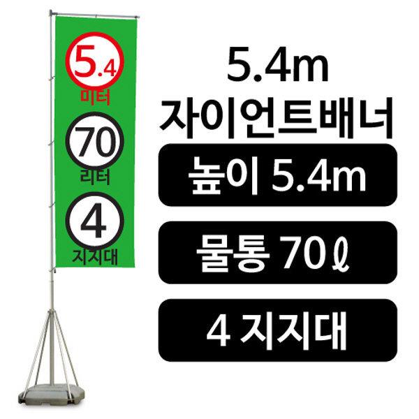 5.4m 자이언트배너 자이언트폴 대형배너거치대