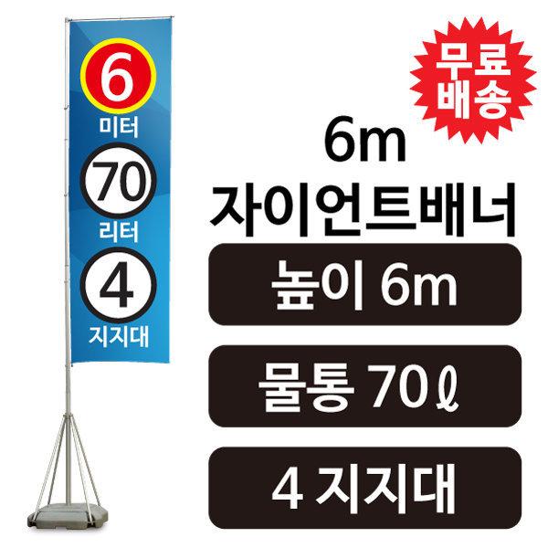 6m자이언트배너(무료배송) 자이언트폴 대형배너거치대