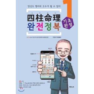 사주명리 완전정복 기초완성 (입문 1)  무공   김낙범