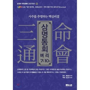 삼명통회 벼리 7권  10권  만민영