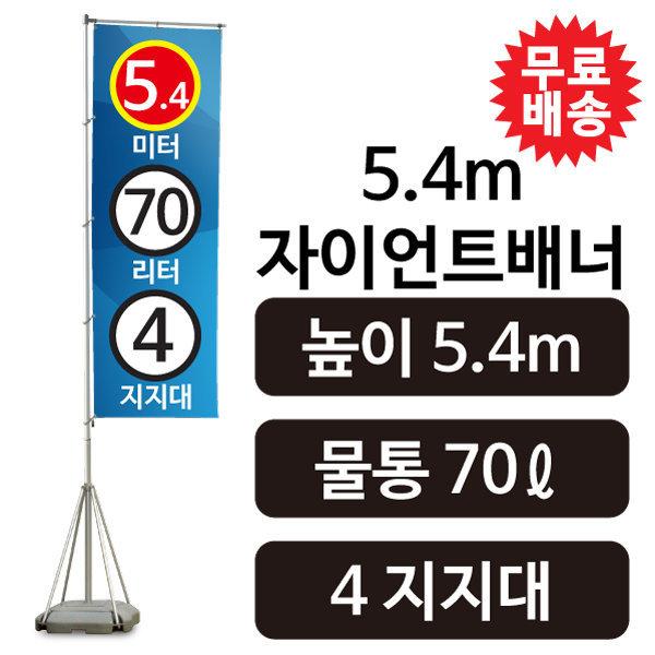 5.4m 자이언트배너(무료배송) 자이언트폴 대형거치대