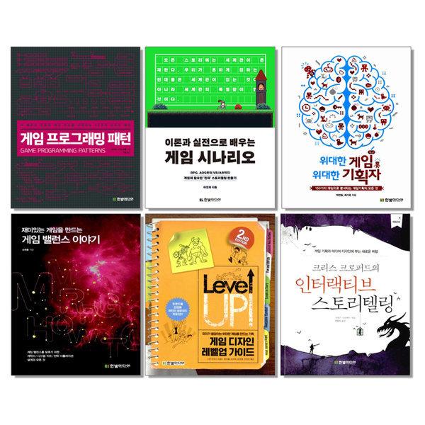 게임 프로그래밍 패턴 / 시나리오 위대한 기획자 밸런스 이야기 디자인 레벨업 외 책 도서