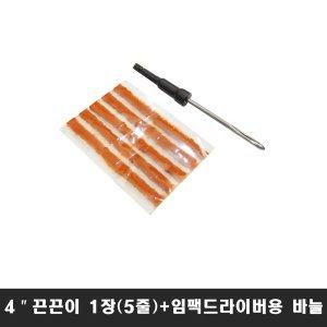 끈끈이 1장 + 임팩드라이버용 바늘 지렁이 타이어빵꾸