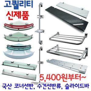 국산 강화유리 욕실 코너 일자 수건 선반 슬라이드바