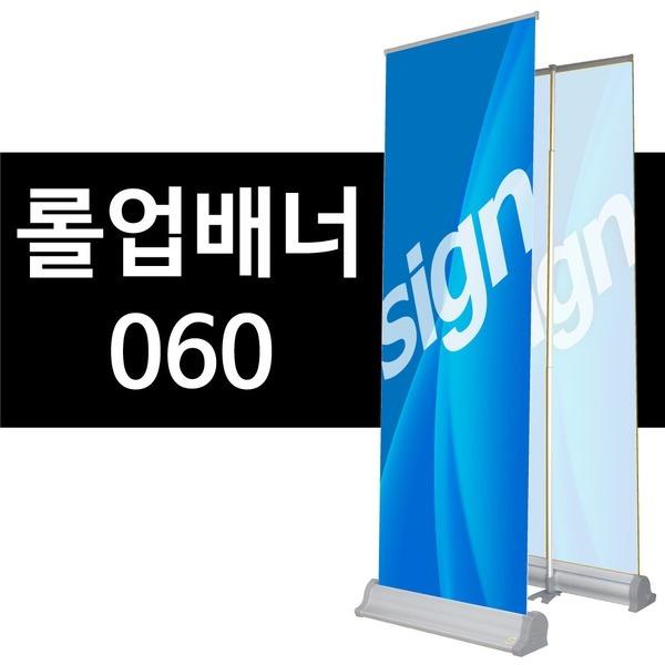 롤업배너-060 실내배너거치대 아이배너 입간판